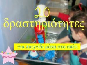 20 δραστηριότητες για παιχνίδι μέσα στο σπίτι