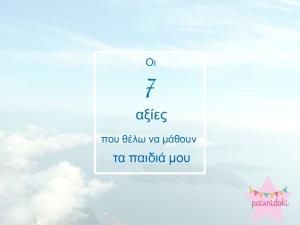 oi-7-aksies-pou-thelo-na-mathoun-ta-paidia-mou