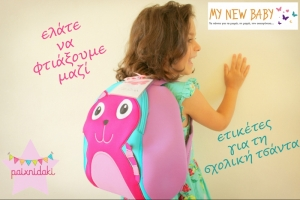 ετικέτες για τη σχολική τσάντα
