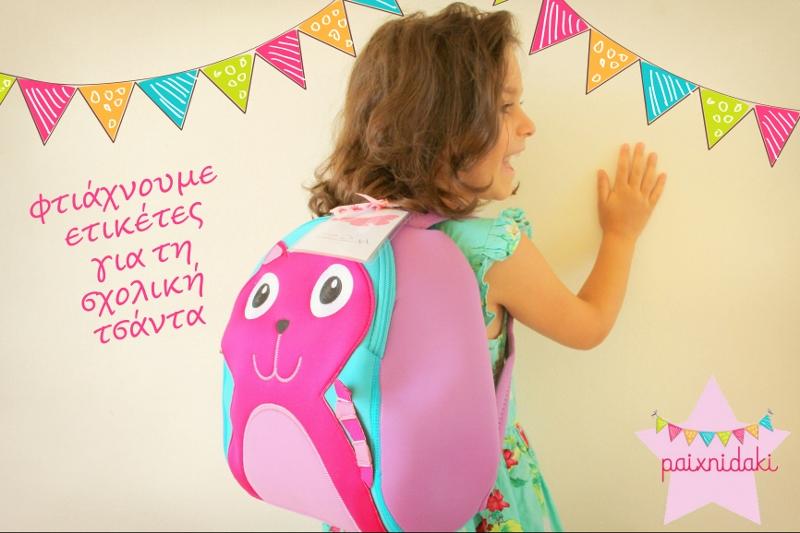29f0eb92809 Ετικέτες για τη σχολική τσάντα! Δωρεάν εκτυπώσιμα για όλους!