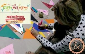 Πώς να φτιάξετε banner για το παιδικό δωμάτιο