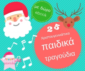 xχριστουγεννιάτικα παιδικά τραγούδια
