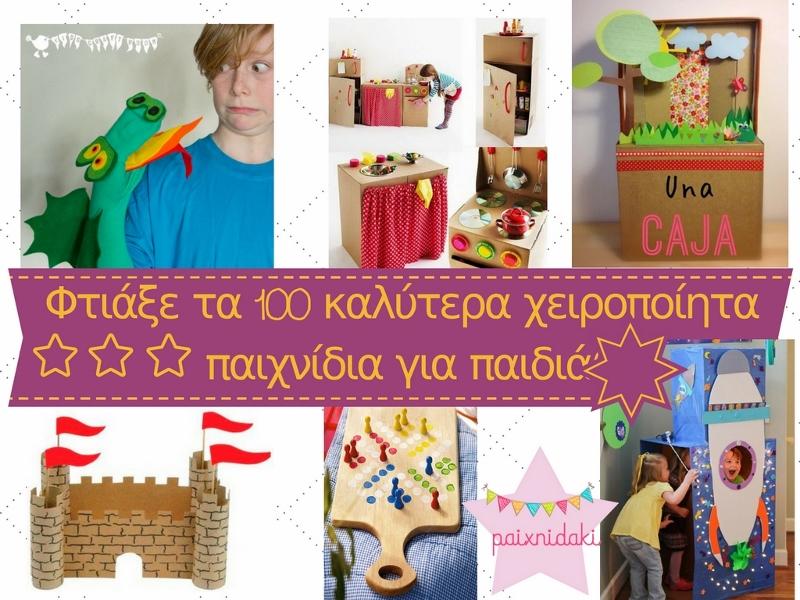 Φτιάξε τα 100 καλύτερα χειροποίητα παιχνίδια για παιδιά! cb4d8848e5d