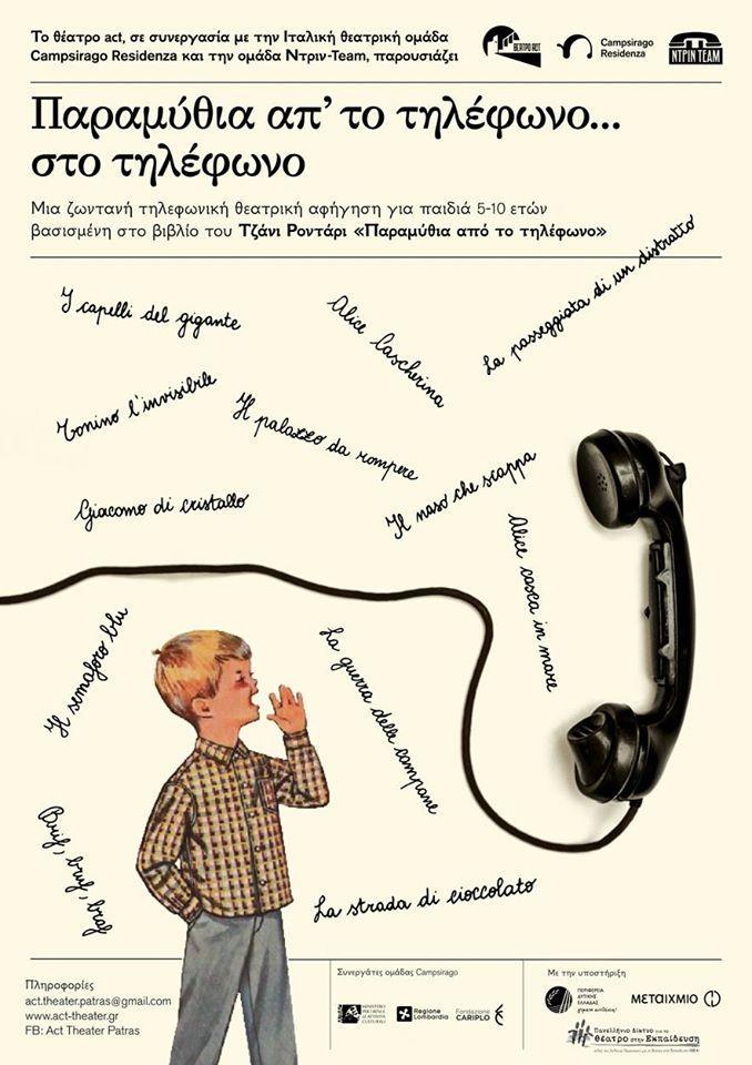 τηλεφωνικές θεατρικές αφηγήσεις